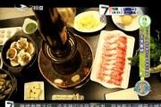 7天美食榜_各地火锅大不同(上)