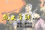 说书苑_烈火金刚(第41回)
