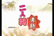 二人转秀场(民间)_2017-11-13