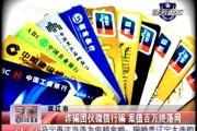 诈骗团伙微信行骗 案值百万终落网