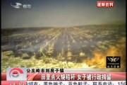 田里点火烧秸秆 女子被行政拘留
