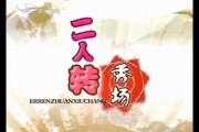 二人转秀场(民间)_2017-11-14