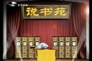 说书苑_2017-11-13