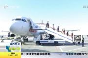 全省民航业整体发展水平不断提升 一主多辅机场群格局初步形成