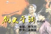 说书苑_烈火金刚(第43回)