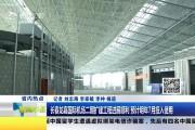 长春龙嘉国际机场二期扩建工程进展顺利 预计明年7月投入使用