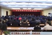 吉林新闻联播_2017-12-08