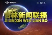 吉林新闻联播_2017-12-26