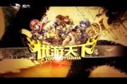 优游天下(竞技版)_2018-02-08