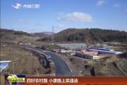 吉林新闻联播_2018-02-16