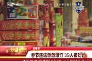 春节违法燃放爆竹 39人被处罚