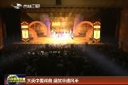 大美中国戏曲 盛放非遗风采