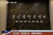 """【外国使节走吉林】""""走三城""""活动第三站:领略风情延边"""