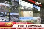 十·一长假第一天 吉林省内高速车流量平稳