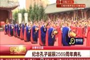 长春市文庙举行纪念孔子诞辰2569周年典礼