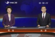 吉林<em>新闻</em>联播_2019-01-22