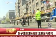守望都市丨男子使用注销驾照 三轮摩托被扣