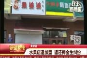 守望都市丨水果店退加盟 返还押金生纠纷