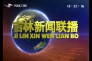 吉林新闻联播_2019-07-14