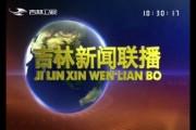 吉林新闻联播_2019-07-11