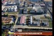 前十个月吉林化纤碳纤维原丝销售突破万吨