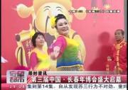 第三届中国·长春年博会盛大启幕