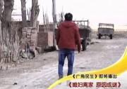 广角民生_媳妇离家 原因成谜_2017-04-26