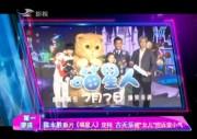 影视娱乐一锅出_2017-04-18
