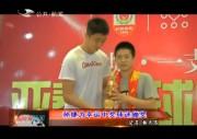 第1体育新闻_孙捷为幸运中奖球迷颁奖