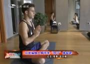 """第1体育新闻_印度瑜伽大师带来""""拜日""""体验课"""