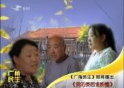 广角民生_我的委屈谁能懂_2017-06-28