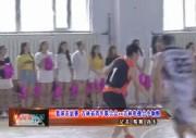 第1体育新闻_篮球友谊赛 吉林省青年联合会vs吉林电视台小钢炮