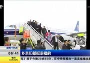 我省出席党的十九大代表昨晚抵京