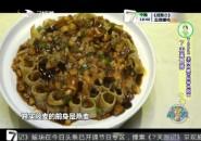 7天美食榜_一家一道招牌菜(下)