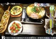 7天美食榜_一家一道招牌菜(上)