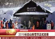 守望都市 2019长白山粉雪节正式启幕