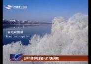 吉林市城市形象宣傳片亮相央視