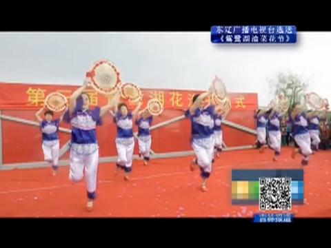 吉林报道|东辽广播电视台《鴜鹭湖油菜花节》