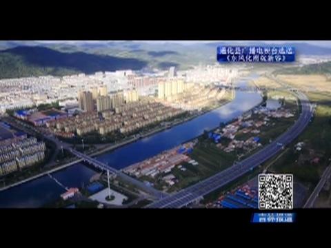 吉林报道|通化县广播电视台《东风化雨绽新容》