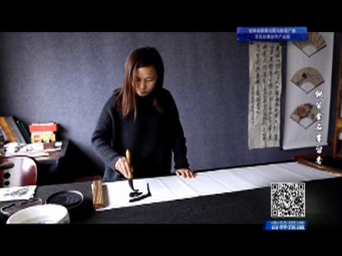 吉林报道 专题《精彩丹东人——应丽丽》