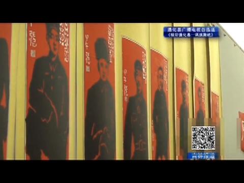 吉林报道|专题:《精彩通化县——满族撕纸》