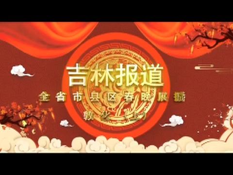 吉林报道|春节特别节目《敦化春晚》上_2019-02-15