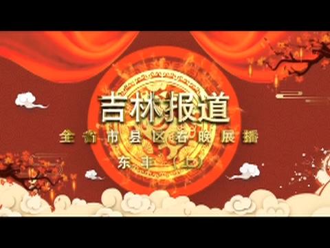 吉林报道|春节特别节目《东丰春晚》上_2019-02-17