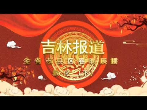 吉林报道|春节特别节目《敦化春晚》下_2019-02-16