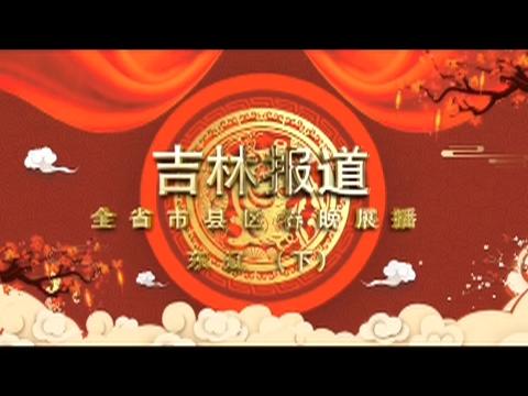 吉林报道|春节特别节目《东辽春晚》下_2019-02-21