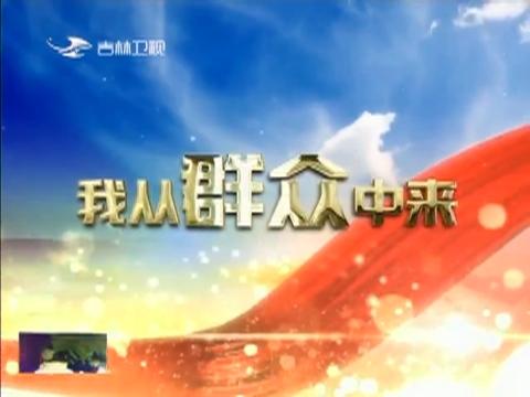 """【我从群众中来】齐嵩宇:让百姓享受到更多""""智能网联""""福祉"""