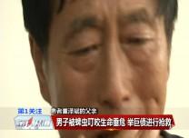 0827 丛龙静 父亲采访