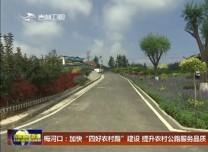 """梅河口:加快""""四好农村路""""建设 提升农村公路服务品质"""