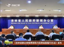 《吉林省群众举报黑恶势力犯罪奖励暂行办法》发布