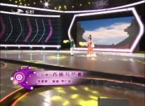 二人转总动员|彭丽 李广俊演绎正戏《西施与范蠡》